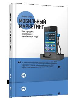 Мобильный маркетинг Леонида Бугаева