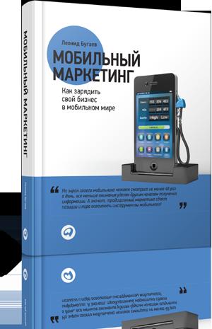 Книга Леонида Бугаева Мобильный маркетинг
