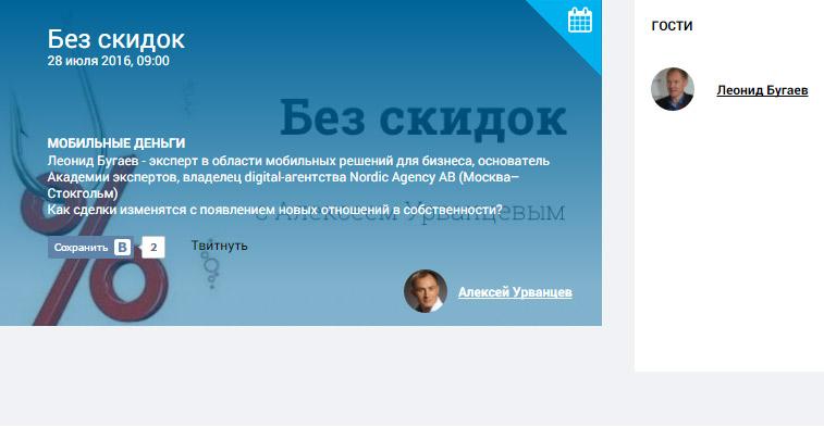 Bez_Skidok_с_Леонидом_Бугаевым