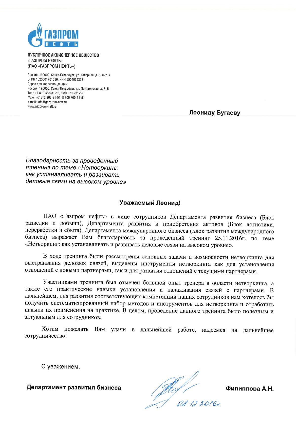 Благодарность Леониду Бугаеву от ПАО Газпром нефть
