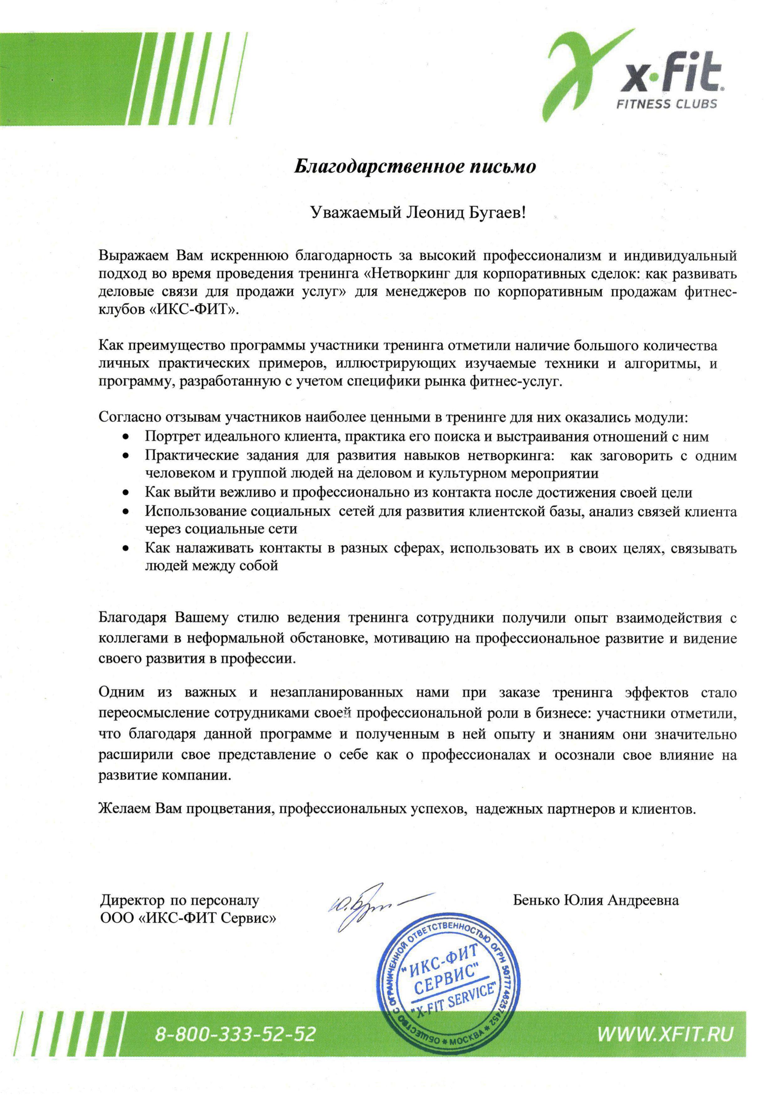 Благодарность Леониду Бугаеву от сети X-Fit