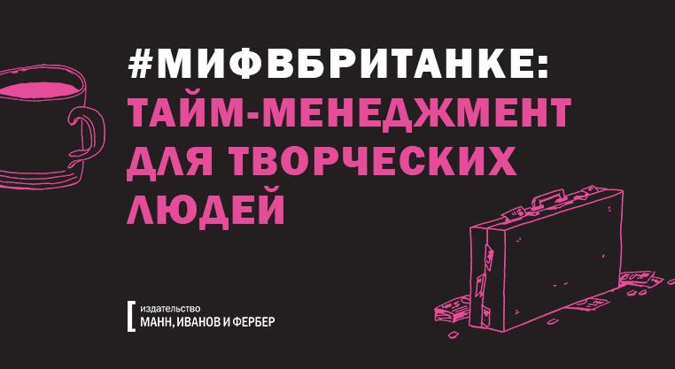 МИФвБРИТАНКЕ - Тайм-менеджмент для творческих людей бесплатное мероприятие Леонид Бугаев выступает в Москве