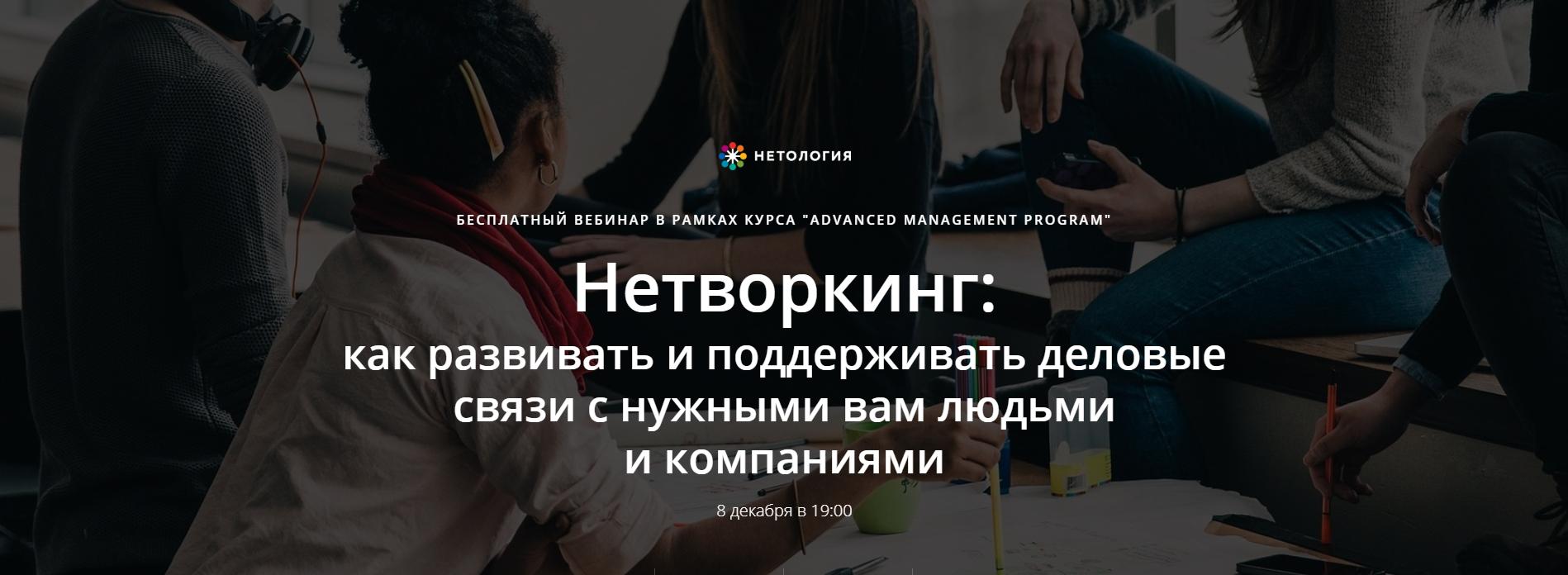 Нетворкинг - как развивать и поддерживать деловые связи с нужными вам людьми и компаниями