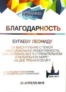 Благодарность Леониду Бугаеву